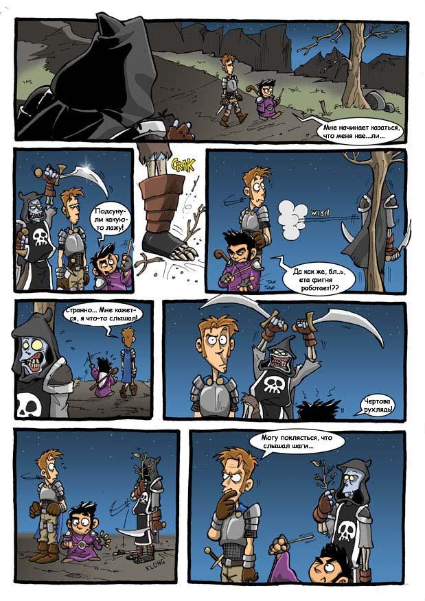 комиксы с дренейкой монара